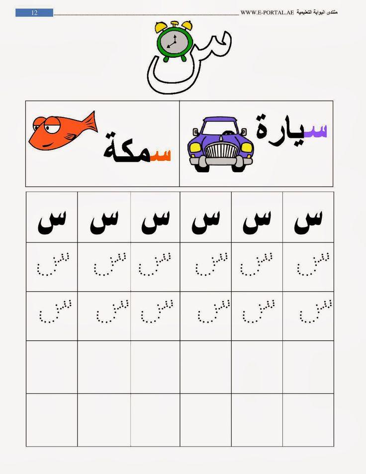 روضة العلم للاطفال: كراسة حروف الهجاء