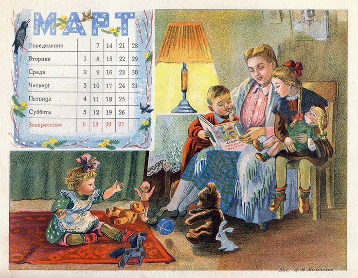 Детский календарь 1949. Детские книги СССР - http://samoe-vazhnoe.blogspot.ru/