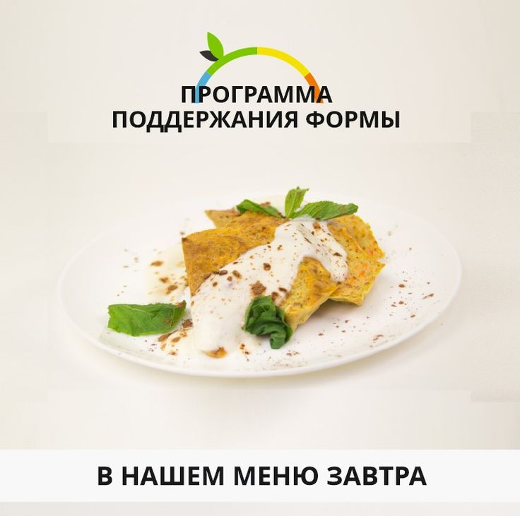 Вот и пятница пришла😊 Сегодня наши любезные курьеры, доставят для Вас: 🌱Завтрак: Морковная Запеканка 🌱Второй Завтрак: Салат с тунцом и пекинской капустой 🌱Обед: Ушица из лосося, Жаркое из телятины с печеным картофелем, Напиток 🌱Перекус: Фрукты 🌱Полдник: Удон с курицей вок 🌱Ужин: Стейк из лосося, Ризотто с зеленым горошком ⠀ ❗Примечание - Меню на 1800/2200/2400 Ккалорий Заказывая сегодня, получаете завтра с доставкой🚛 ⠀ 💰Стоимость пробного дня по акции - 1100 руб /день (предложение…