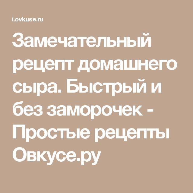 Замечательный рецепт домашнего сыра. Быстрый и без заморочек - Простые рецепты Овкусе.ру