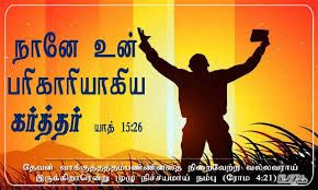 With Bible Verses Tamil