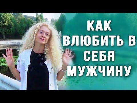 Как завоевать сердце мужчины - 5 рецептов от Юлии Ланске - YouTube