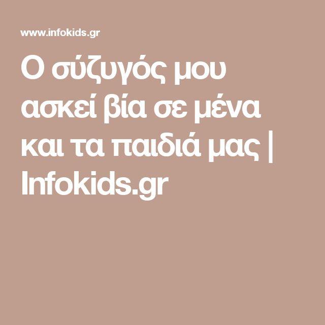 Ο σύζυγός μου ασκεί βία σε μένα και τα παιδιά μας | Infokids.gr