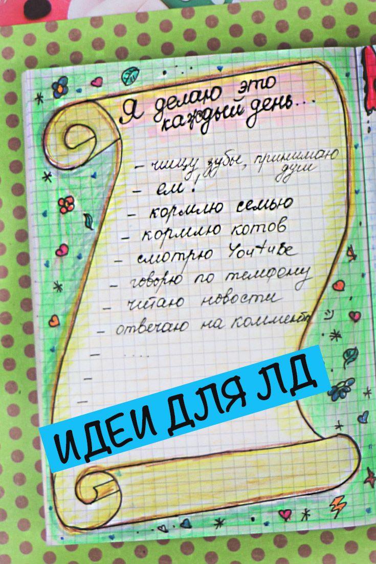 Первые страницы личного дневника картинки
