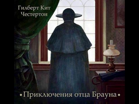 Честертон Г К_Человек,с двумя бородами_радиоспектакль.(Еремин,Плотников,...