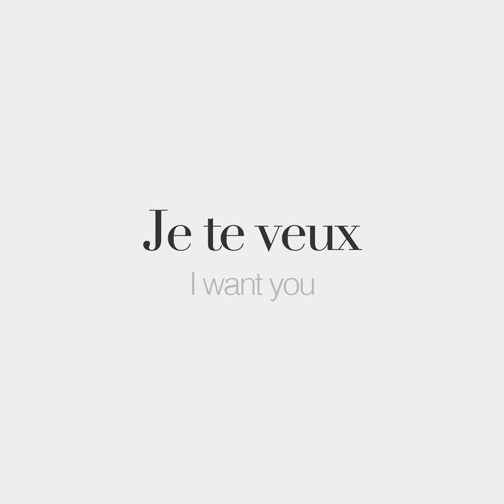 Je te veux | I want you | /ʒə tə vø/