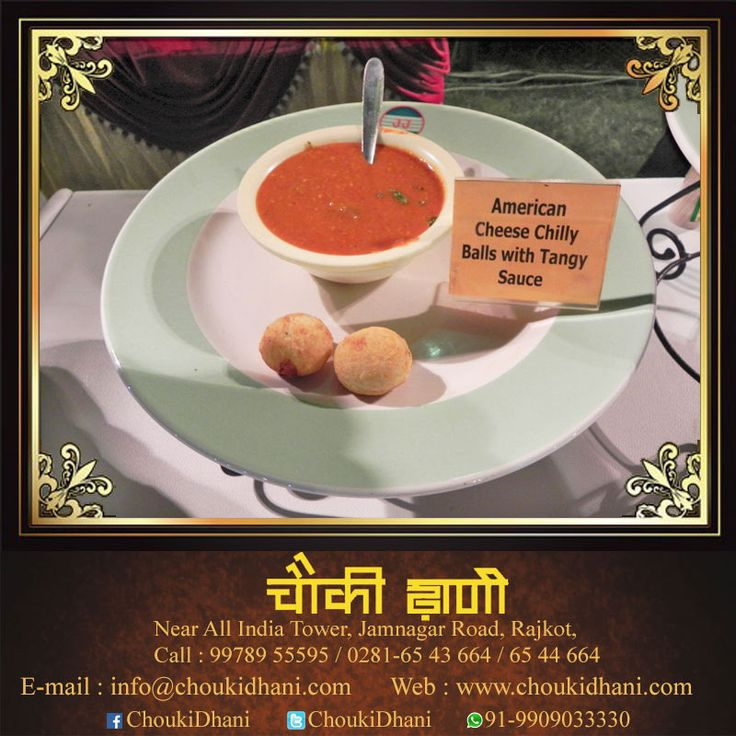 "Taste modern and international flavor of ""American cheese chilly balls"" with tangy sauce in your meal and rejoice your day. Don't miss creative and scrumptious food item @ Chouki Dhani Resort Rajkot"