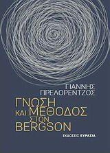 Γιάννης Πρελορέντζος – Γνώση και μέθοδος στον Bergson