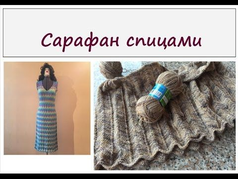 (24) Мастер-класс: платье Миссони спицами. 1 ЧАСТЬ - YouTube