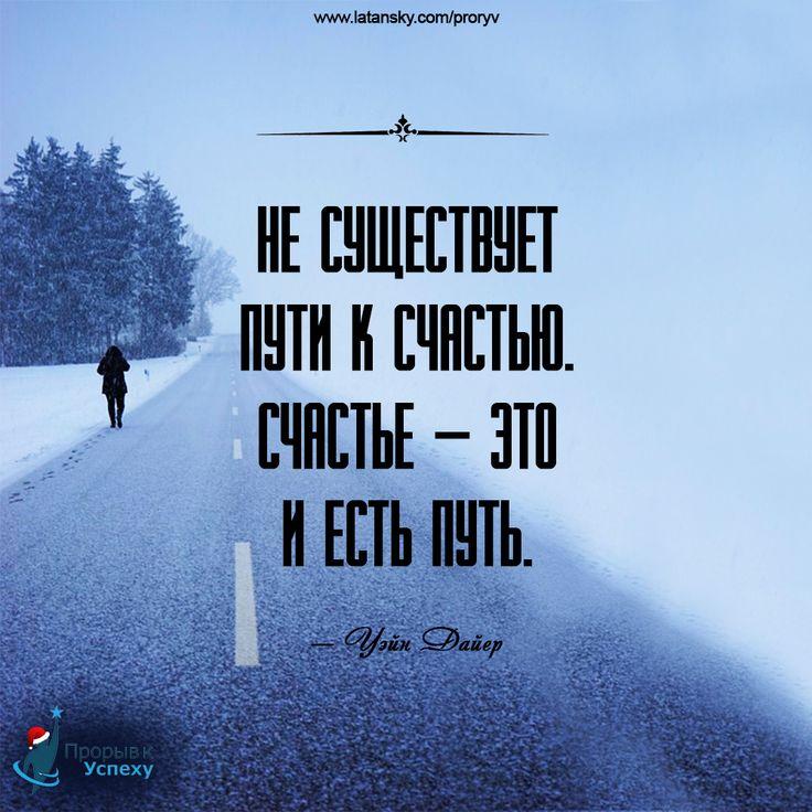 «Не существует пути к счастью. Счастье — это и есть путь» — Уэйн Дайер  ПРОРЫВ К УСПЕХУ™ http://www.latansky.com/proryv/