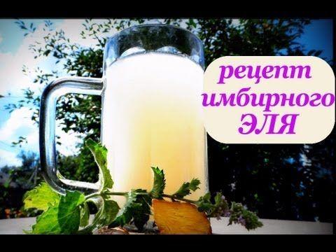 Рецепт Имбирного Эля, мбирный квас, видео рецепты - YouTube