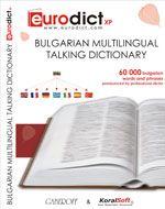 Eurodict - безплатен онлайн речник английско испанско немско френско български