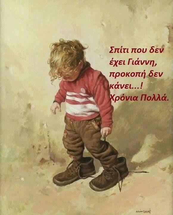 ΕΥΤΥΧΙΣΜΕΝΑ ΠΑΙΔΙΑ: Άι Γιάννης: Ο αγαπημένος των παροιμιών -Σπίτι χωρί...
