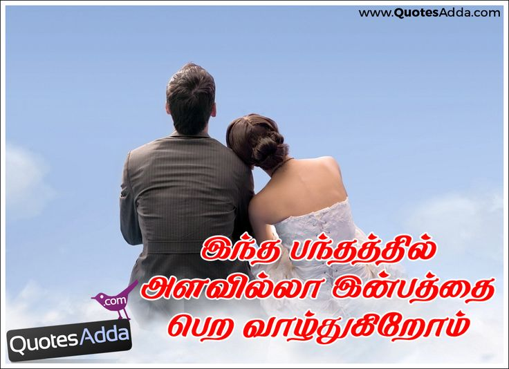 tamil wedding greeting cards messages wallpapers free