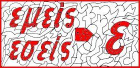 -μαι ή -με; -ται ή -τε; Εκπαιδευτικές κάρτες έτοιμες για εκτύπωση         -          ΗΛΕΚΤΡΟΝΙΚΗ ΔΙΔΑΣΚΑΛΙΑ