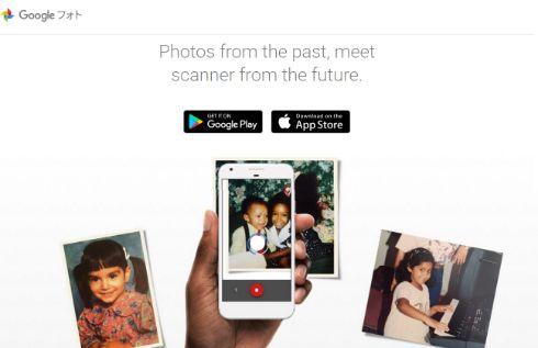 Googleが、アルバムに貼ったままの写真や丸まってしまった写真でも、スマートフォンでスキャンすることでテカリも歪みもなしに「Googleフォト」に取り込めるiOS/Androidアプリ「フォトスキャン」を公開した。