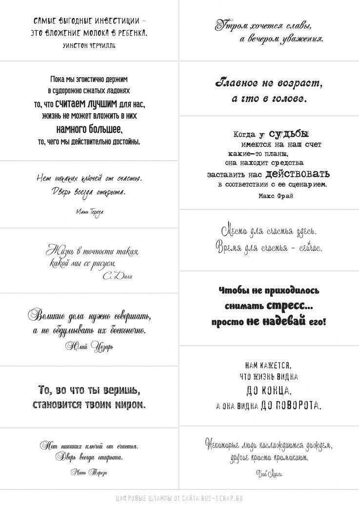 http://files.rus-scrap.ru/download/for_print/for_print_015_digital_stampes-7.jpg