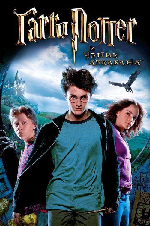 Harry Potter and the Prisoner of Azkaban Full Movie Online 2004