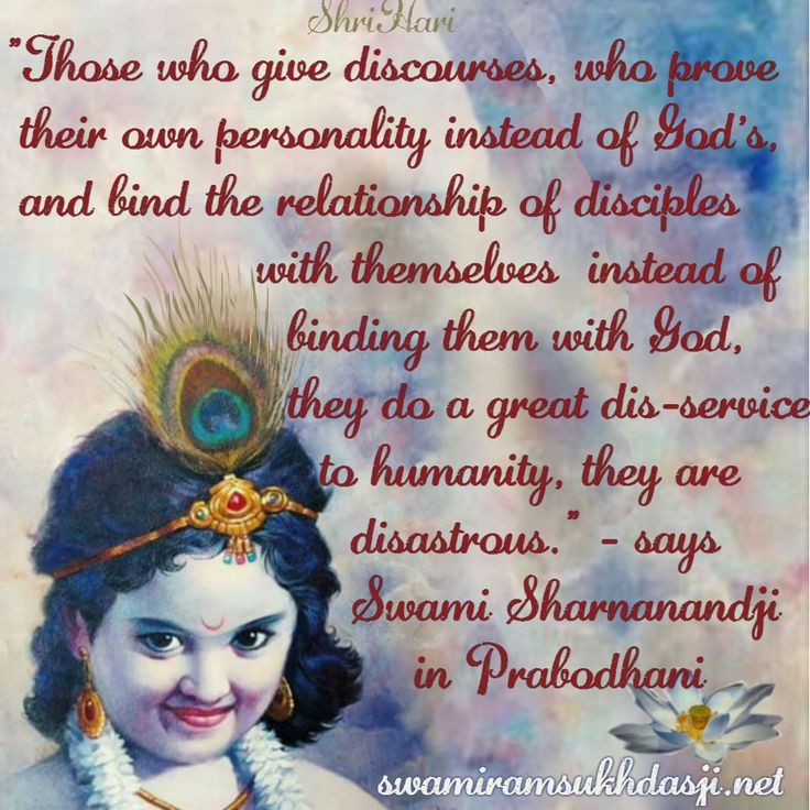 Baby Krishna picture Quote on Guru Spiritual Master