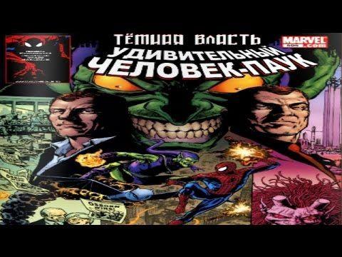 Удивительный человек паук комикс . Введение ( Темная власть )