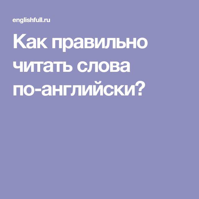 Как правильно читать слова по-английски?