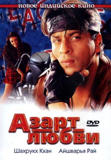 Shahrukh Khan - Азарт любви - Josh (2000)