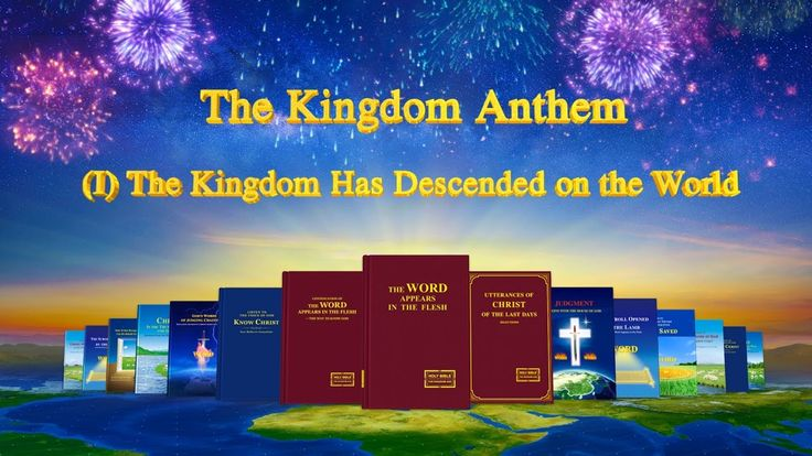 """The Hymn of God's Word """"The Kingdom Anthem (I) The Kingdom Has Descended..."""