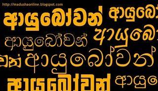 Ayubowan (written in Sinhala)