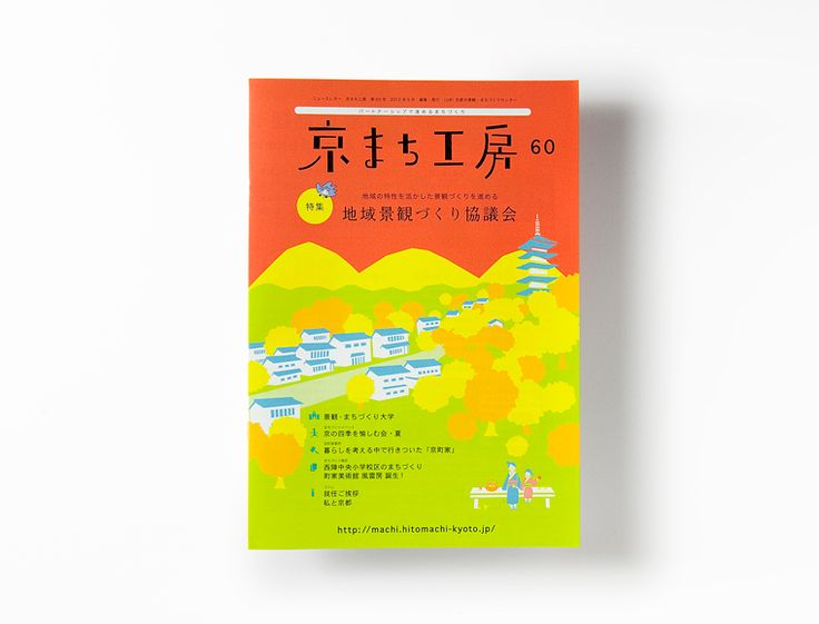京まち工房 60号 京都市景観・まちづくりセンターの発行するニュースレターのデザインを担当しました。 2012