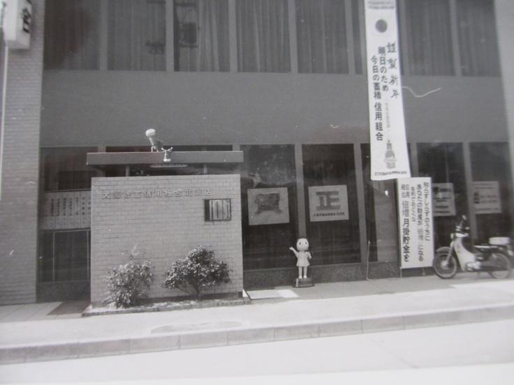 【本店営業部】お正月とか、当時はちゃんと飾りをしていました。