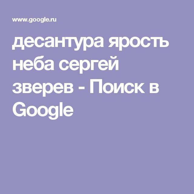 десантура ярость неба сергей зверев - Поиск в Google