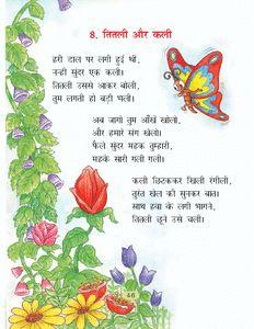 NCERT/CBSE class 2 Hindi book Rimjhim