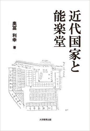 Amazon.co.jp: 近代国家と能楽堂: 奥冨 利幸: 本