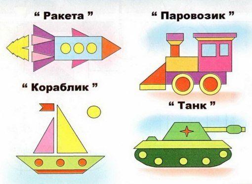 АППЛИКАЦИИ ДЛЯ МАЛЬЧИКОВ - Развитие и обучение детей от трех до шести лет - Babyblog.ru