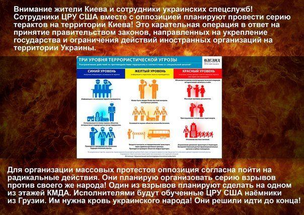 Евгений Федоров:  ЦРУ США вместе с оппозицией планируют провести серию терактов на территории Киева
