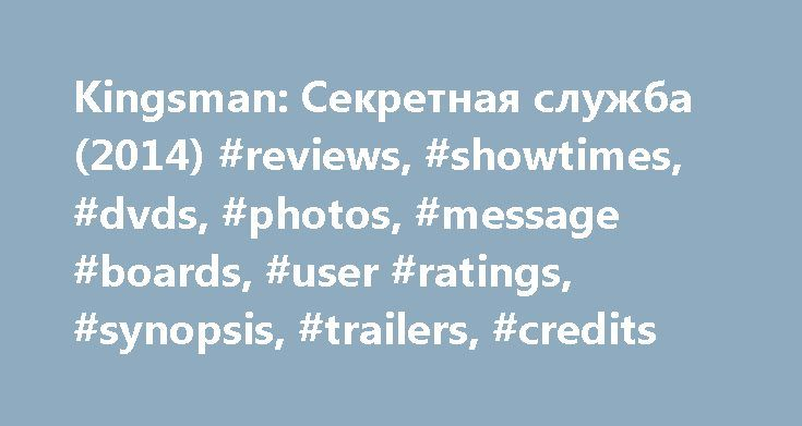 Kingsman: Секретная служба (2014) #reviews, #showtimes, #dvds, #photos, #message #boards, #user #ratings, #synopsis, #trailers, #credits http://ghana.nef2.com/kingsman-%d1%81%d0%b5%d0%ba%d1%80%d0%b5%d1%82%d0%bd%d0%b0%d1%8f-%d1%81%d0%bb%d1%83%d0%b6%d0%b1%d0%b0-2014-reviews-showtimes-dvds-photos-message-boards-user-ratings-synopsis-trailer/  # The leading information resource for the entertainment industry Kingsman: Секретная служба (2014 ) Trivia The Huntsman clothing store that the Kingsman…