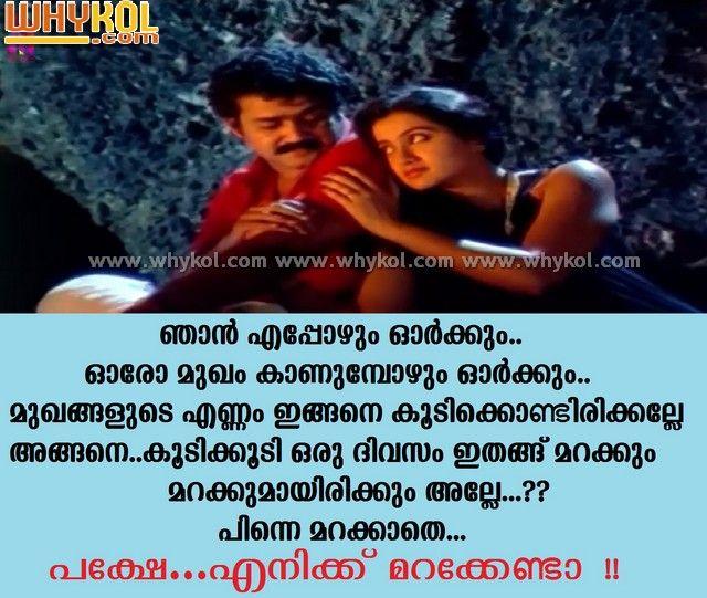 Malayalam Sad Love Quotes Thoovanathumbikal Sad Love Quotes