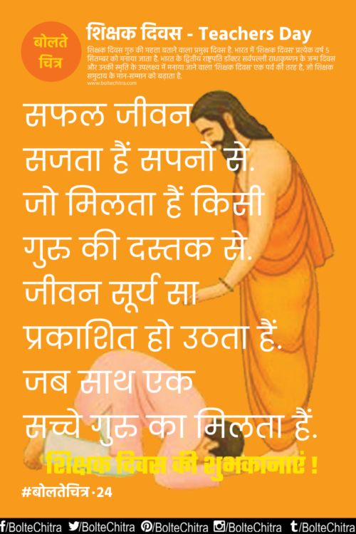 Quotes About Teachers Day In Hindi: Best 25+ Teachers Day Greetings Ideas On Pinterest