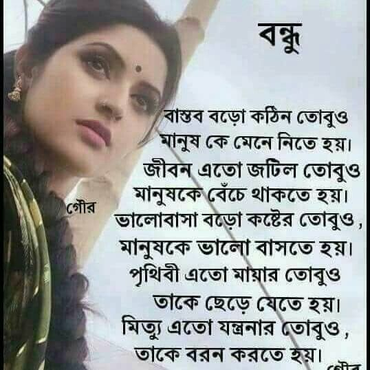 Biswajit   Love quotes   Bangla quotes, Life quotes ...