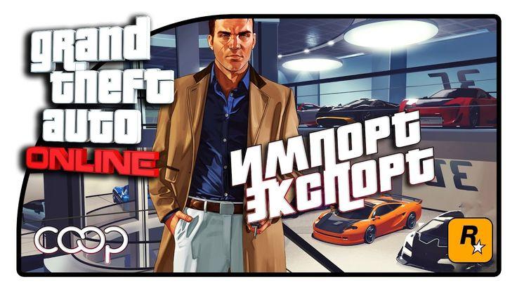 GTA 5: ONLINE - НОВАЯ ОБНОВА - ИМПОРТ / ЭКСПОРТ (PC)