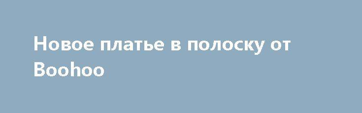 Новое платье в полоску от Boohoo http://brandar.net/ru/a/ad/novoe-plate-v-polosku-ot-boohoo/  Новое синие летнее полосатое платье макси в белую полоску с простым вырезом горловины, идеально подходит для жарких месяцев. Отлично подойдет с босоножками на танкете и сандалиями.Цвет: Синий.Состав: 95% Полиэстер; 5% Эластан.Размер: 36 / 8 / S / 42
