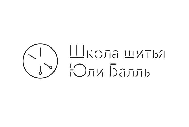 Логотип Школы шитья Юли Балль Logo School of sewing of Julia Bally