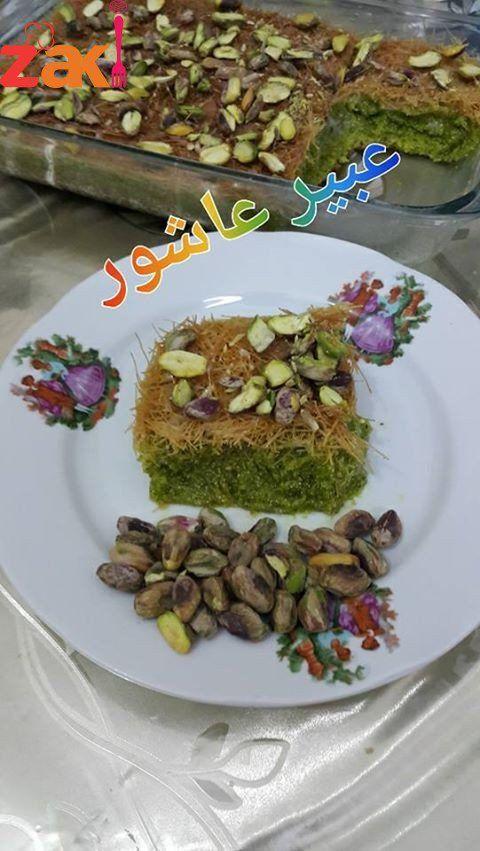 بسبوسة الفستق الحلبي والشعيرية زاكي Food And Drink Yummy Food Food