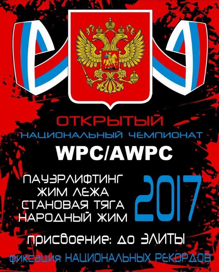 Открытый Национальный Чемпионат Омской области по пауэрлифтингу, жиму лежа, становой тяге и народному жиму по версии WPC/AWPC 18-19 февраля 2017 года