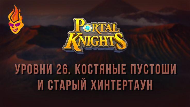 В этом видео продолжаем проходить игру Portal Knights. На этот раз Эфемер исследует сразу два острова…  Под названиями Костяные Пустоши и Старый Хинтертаун — уровни 26. Приятного просмотра =)