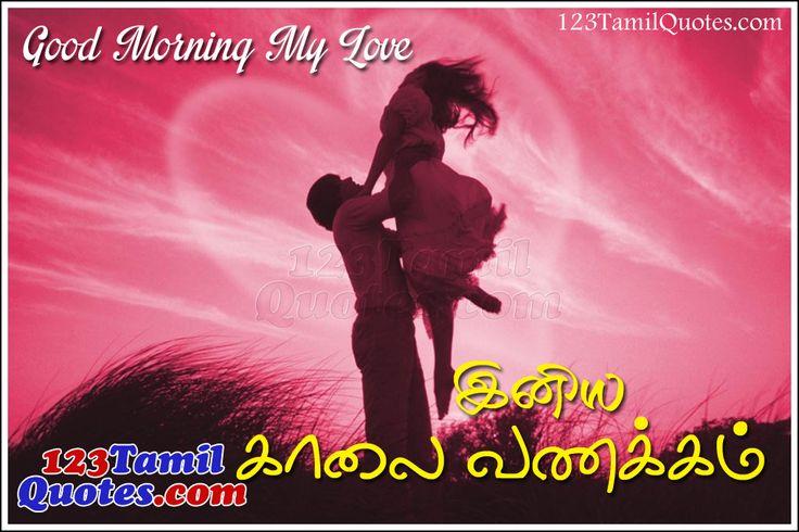 8 Best Good Morning Love Quotes Images On Pinterest: Best-tamil-love-kavithai-kaalai-vanakkam-love-images