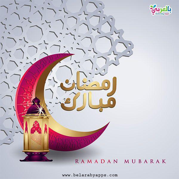 معنى رمضان كريم بالانجليزي