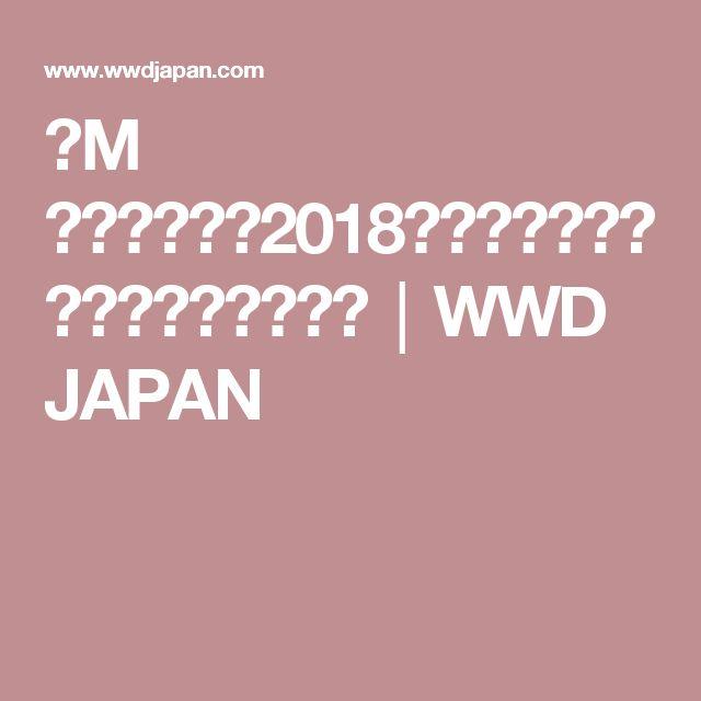 「M ミッソーニ」2018年プレ・スプリング・コレクション│WWD JAPAN