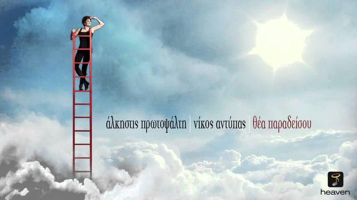 Άλκηστις Πρωτοψάλτη ντουέτο με το Γιάννη Χαρούλη - Χωριστά | Official Au...