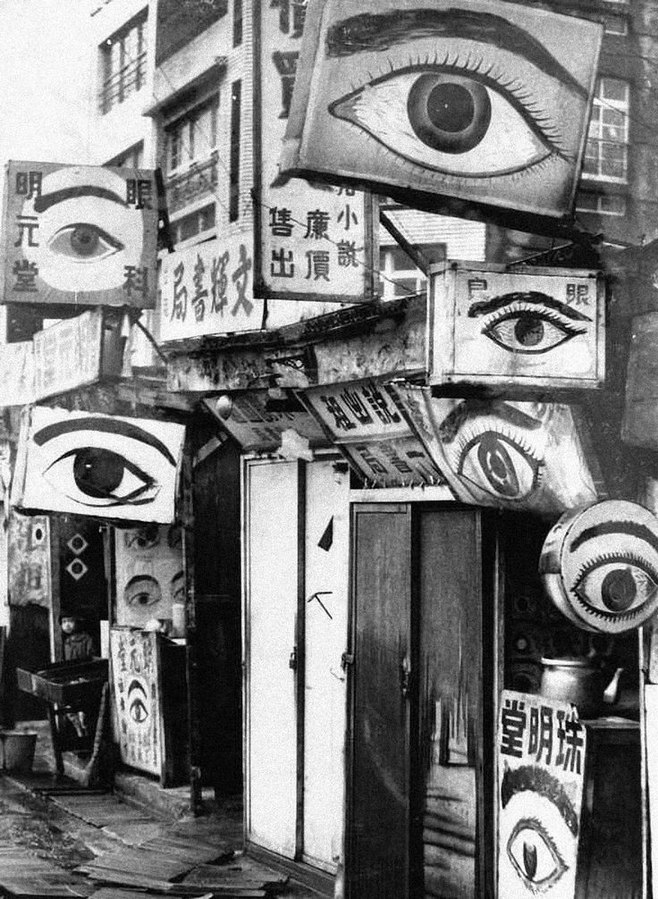 """geewhiz: """" Ophthalmologists' signboards in Tainan, 1962. By Wang Shuangquan. """""""